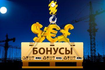 Бинарные опционы с бонусом за регистрацию эра криптовалюты книга