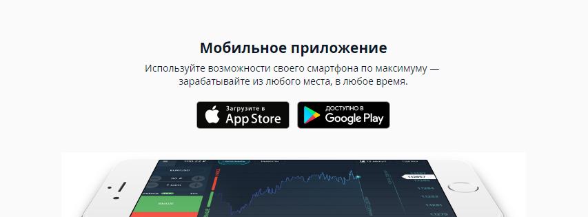 Установить платформу олимп трейд ru