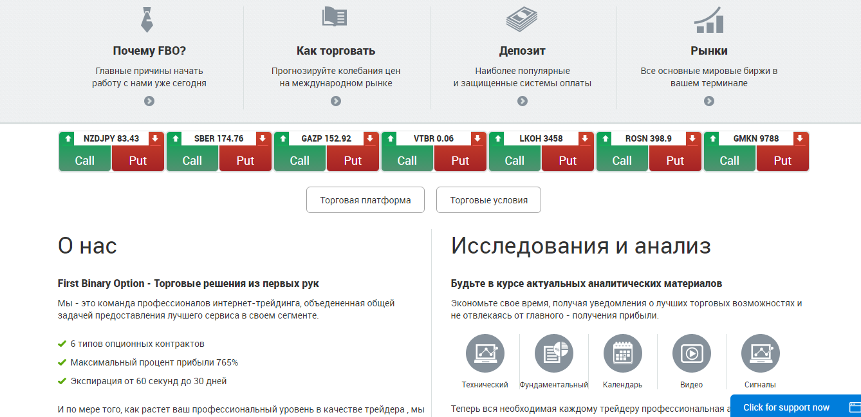 Бинарные опционы от 1 рубля с компанией first binary option probability binary options