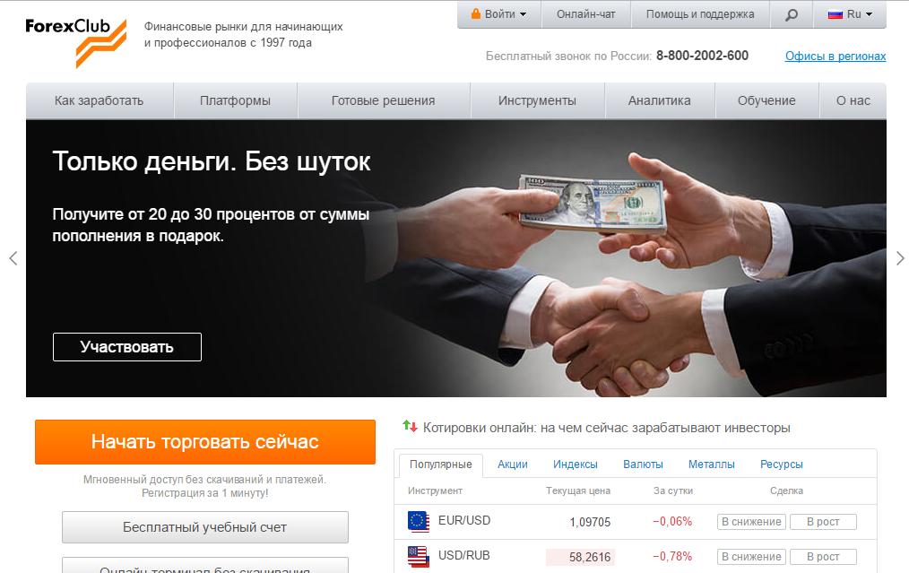 Форекс клуб лохотрон или официальный российский брокер?