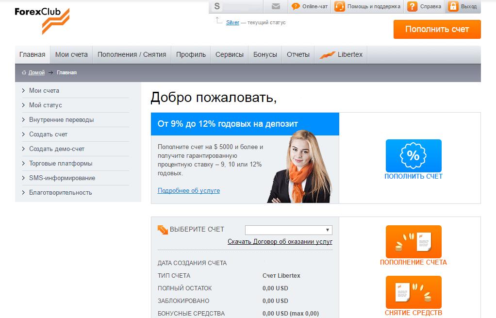 Forex club на андроиде официальный сайт компании форекс индикаторы stochastic rsi