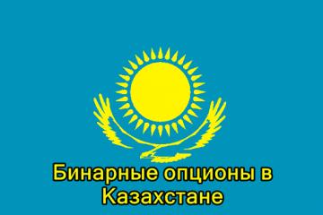 Бинарные опционы в казахстан форекс торговля на гэпах