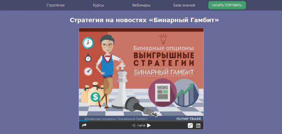 Бинарные опционов автомат-14